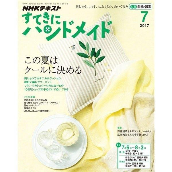 NHK すてきにハンドメイド 2017年7月号(NHK出版) [電子書籍]