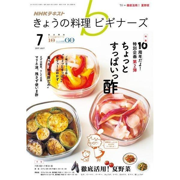 NHK きょうの料理 ビギナーズ 2017年7月号(NHK出版) [電子書籍]
