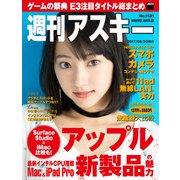 週刊アスキー No.1131 (2017年6月20日発行)(KADOKAWA / アスキー・メディアワークス) [電子書籍]