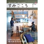 すみごこち vol.6(第一プログレス) [電子書籍]