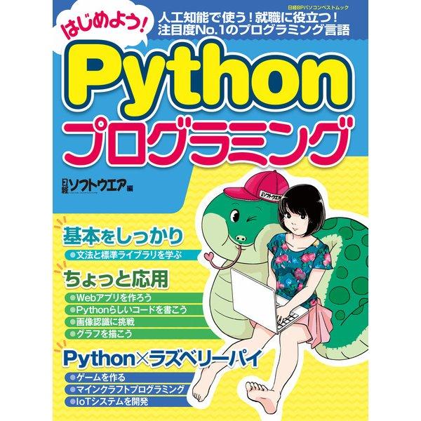 はじめよう!Pythonプログラミング(日経BP社) [電子書籍]