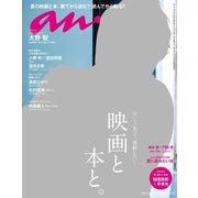 anan (アンアン) 2017年 7月5日号 No.2059 [映画と本と。](マガジンハウス) [電子書籍]