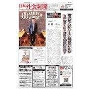 日本外食新聞 2017/6/25号(外食産業新聞社) [電子書籍]