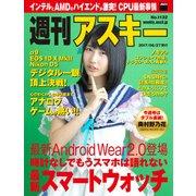 週刊アスキー No.1132 (2017年 6月27日発行)(KADOKAWA / アスキー・メディアワークス) [電子書籍]