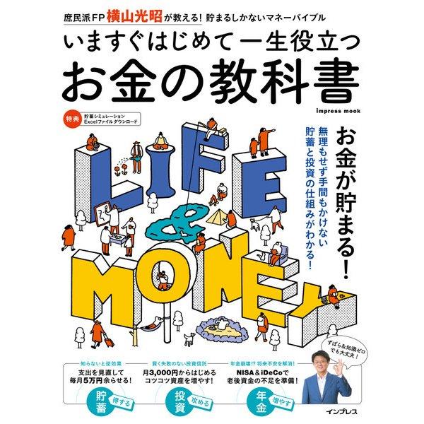 いますぐはじめて一生役立つ お金の教科書(インプレス) [電子書籍]