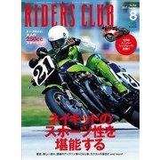 RIDERS CLUB 2017年8月号 No.520(エイ出版社) [電子書籍]