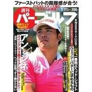 週刊 パーゴルフ 2017/7/11号(グローバルゴルフメディアグループ) [電子書籍]