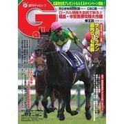 週刊Gallop(ギャロップ) 7月2日号(サンケイスポーツ) [電子書籍]