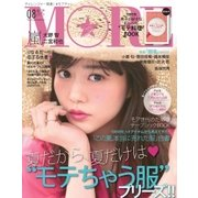 MORE(モア) 8月号(集英社) [電子書籍]