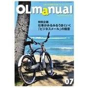 月刊OLマニュアル 2017年7月号(研修出版) [電子書籍]