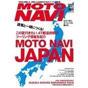 MOTO NAVI No.89 2017 August(ボイス・パブリケーション) [電子書籍]