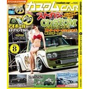 カスタムCAR 2017年8月号 vol.466(芸文社) [電子書籍]