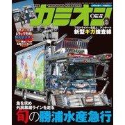カミオン 2017年8月号 No.416(芸文社) [電子書籍]