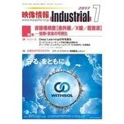 映像情報インダストリアル 通巻881号(産業開発機構) [電子書籍]