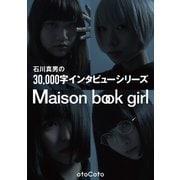 石川真男の3万字インタビューシリーズ 『Maison book girl』編(booklista) [電子書籍]