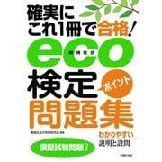 eco(環境社会)検定ポイント問題集(主婦の友社) [電子書籍]