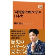 「司馬遼太郎」で学ぶ日本史(NHK出版) [電子書籍]