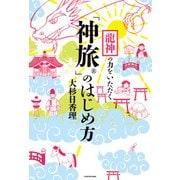 龍神の力をいただく 「神旅」のはじめ方(KADOKAWA / メディアファクトリー) [電子書籍]