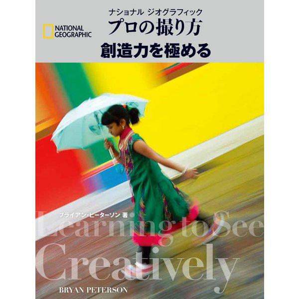 プロの撮り方 創造力を極める(日経ナショナルジオグラフィック社) [電子書籍]