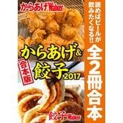 【合本版】からあげ&餃子2017(KADOKAWA / 角川マガジンズ) [電子書籍]
