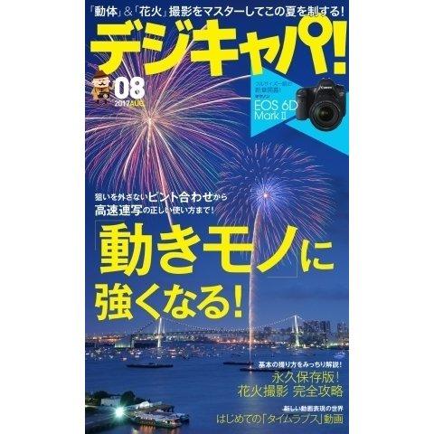 デジキャパ! 2017年8月号(学研プラス) [電子書籍]