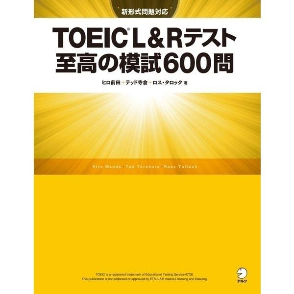 (新形式問題対応/音声DL付)TOEIC(R) L&Rテスト 至高の模試600問(アルク) [電子書籍]