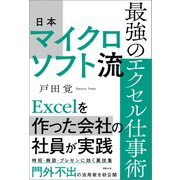 日本マイクロソフト流 最強のエクセル仕事術(日経BP社) [電子書籍]