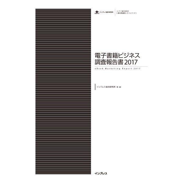 電子書籍ビジネス調査報告書2017(インプレス) [電子書籍]
