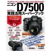 ニコンD7500実践活用スーパーブック(学研) [電子書籍]