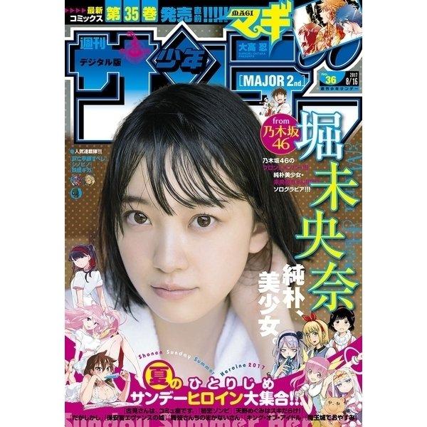 週刊少年サンデー 2017年36号(2017年8月2日発売)(小学館) [電子書籍]