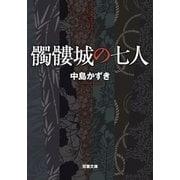 髑髏城の七人(双葉社) [電子書籍]