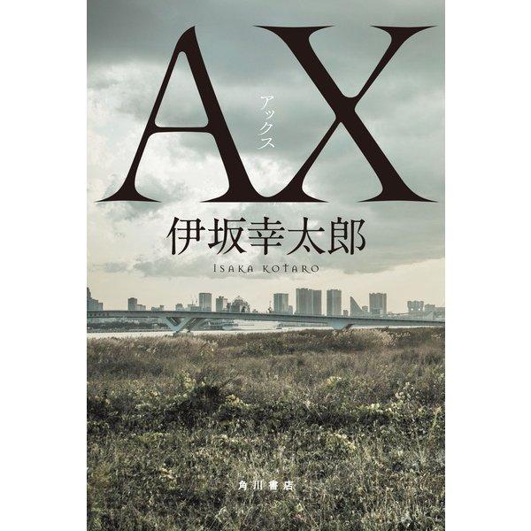 AX アックス(KADOKAWA / 角川書店) [電子書籍]