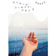 ワンルーム・シーサイド・ステップ(KADOKAWA / メディアファクトリー) [電子書籍]