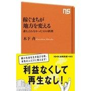 【期間限定価格 2017年8月20日まで】稼ぐまちが地方を変える 誰も言わなかった10の鉄則(NHK出版) [電子書籍]