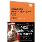 【期間限定価格 2017年8月20日まで】美術品でたどる マリー・アントワネットの生涯(NHK出版) [電子書籍]