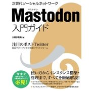Mastodon 入門ガイド(ソーテック社) [電子書籍]