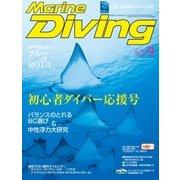 Marine Diving(マリンダイビング)2017年9月号 No.629(水中造形センター) [電子書籍]