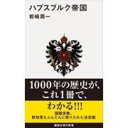 ハプスブルク帝国(講談社) [電子書籍]