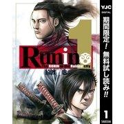 【期間限定閲覧 無料お試し版 2017年9月4日まで】Runin 1(集英社) [電子書籍]