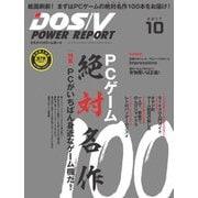 DOS/V POWER REPORT 2017年10月号(インプレス) [電子書籍]