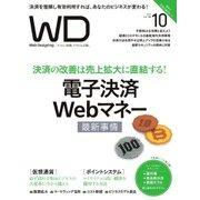 Web Designing(ウェブデザイニング) 2017年10月号(マイナビ出版) [電子書籍]