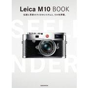 Leica M10 BOOK(玄光社) [電子書籍]