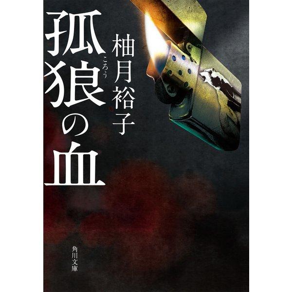 孤狼の血(KADOKAWA / 角川書店) [電子書籍]
