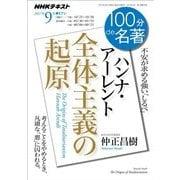 NHK 100分 de 名著 ハンナ・アーレント『全体主義の起原』 2017年9月(NHK出版) [電子書籍]