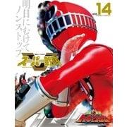 スーパー戦隊 Official Mook 21世紀 vol.14 烈車戦隊トッキュウジャー(講談社) [電子書籍]