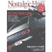 Nostalgic Hero 2017年 10月号 Vol.183(芸文社) [電子書籍]