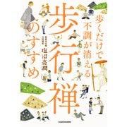 歩くだけで不調が消える 歩行禅のすすめ(KADOKAWA / 中経出版) [電子書籍]