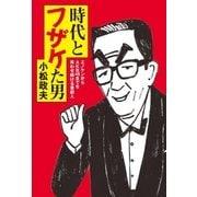 時代とフザケた男(扶桑社) [電子書籍]