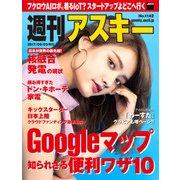 週刊アスキー No.1142(2017年9月5日発行)(KADOKAWA / アスキー・メディアワークス) [電子書籍]