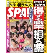 SPA! 2017年9/12号(扶桑社) [電子書籍]